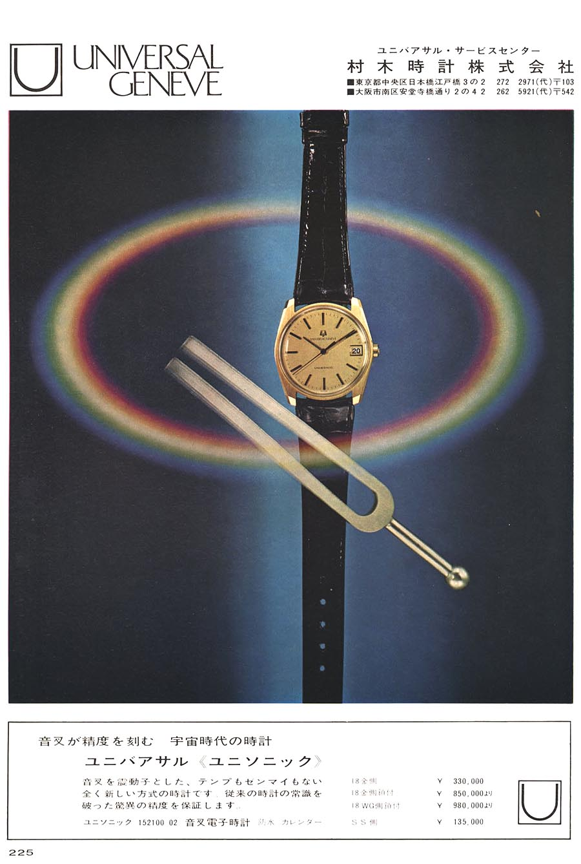 UNIVERSAL GENEVA 1970